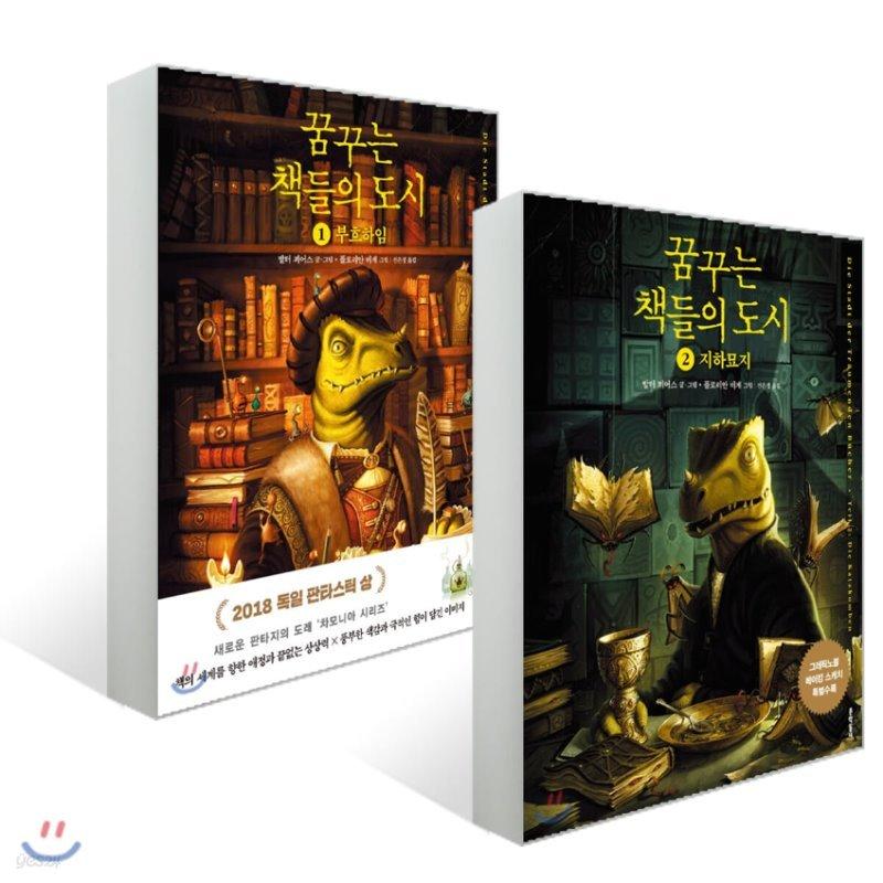 꿈꾸는 책들의 도시 1, 2권 세트