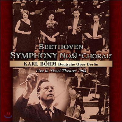 Karl Bohm 베토벤: 교향곡 9번 (Beethoven: Symphony Op. 125)
