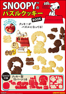 SNOOPYのパズルクッキ-BOOK