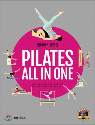 필라테스 올인원 Pilates All in One