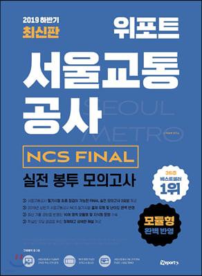 2019 하반기 위포트 서울교통공사 NCS 실전 봉투 모의고사