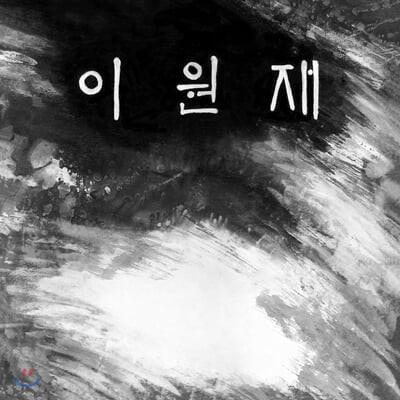 이원재 -  1집 좋아·길 [그레이 컬러 LP]