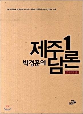 박경훈의 제주담론 1