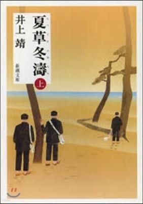 夏草冬濤(上)