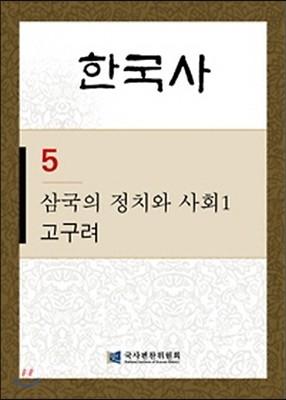 한국사 5