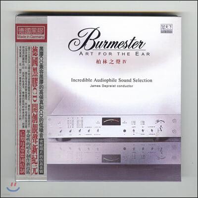 버메스터와 콜라보레이션한 오디오파일 테스트 음반 4집 (Burmester: Art For The Ear Vol.4)