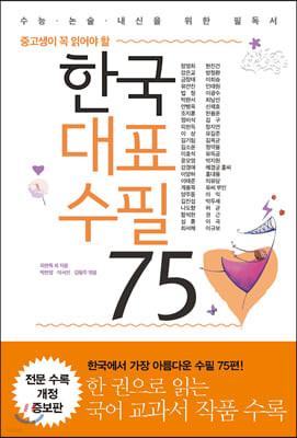 한국대표수필 75