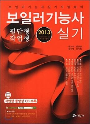2013 보일러 기능사 실기
