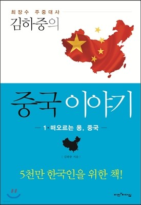 김하중의 중국 이야기 1