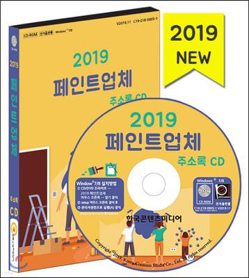 2019 페인트업체 주소록 CD