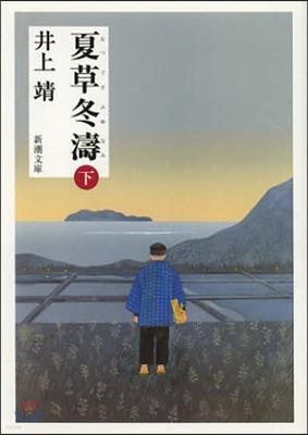 夏草冬濤(下)