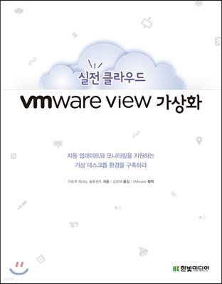 실전 클라우드 VMware View 가상화