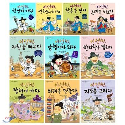 처음읽는 역사동화 이선비 시리즈 1~10권 세트/아동도서1권+노트 증정