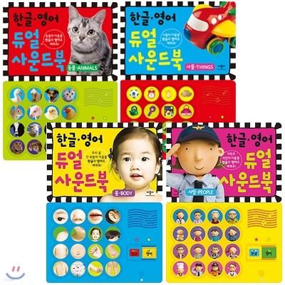 한글 영어 듀얼 사운드북 시리즈 4권 세 트- 사람/몸/사물/동물