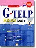 G TELP 모의고사 Level 1-1