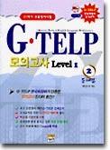 G TELP 모의고사 Level 1-2