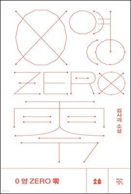 0 영 ZERO 零