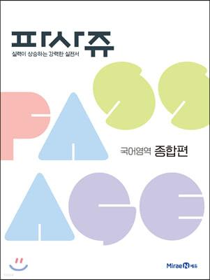 PASSAGE 파사쥬 국어영역 종합편 (2020년)