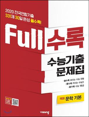 Full수록(풀수록) 수능기출문제집 국어 문학 기본 (2020년)