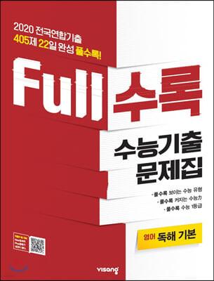 Full수록(풀수록) 수능기출문제집 영어 독해 기본 (2020년)