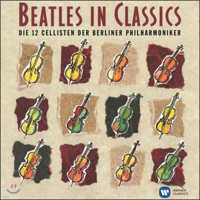 12 Cellisten der Berliner Philharmoniker '클래식 비틀즈' - 클래식으로 연주한 비틀즈 작품집 (The Beatles in Classics)