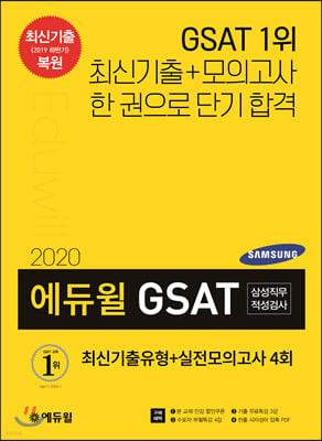 2020 에듀윌 GSAT 삼성직무적성검사 최신기출유형+실전모의고사 4회