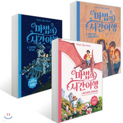 마법의 시간 여행 1~3권 입문세트