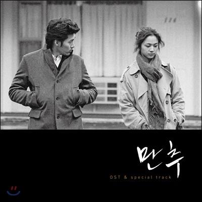 만추 OST & Special Track [LP]
