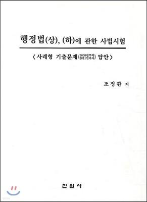 행정법 (상)(하) 에 관한 사법시험 사례형 기출문제 답안