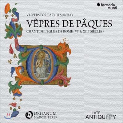 Marcel Peres 로마의 저녁기도 - 로마 교회의 챤트들 (Chant de l'Eglise de Rome - Vepres du jour de Paques)