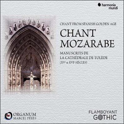 Marcel Peres 모자라베 성가 - 15-16세기 스페인 황금시대의 성가 (Mozarabic Chant)