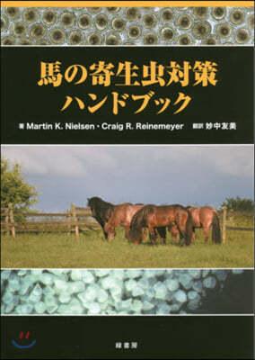 馬の寄生蟲對策ハンドブック