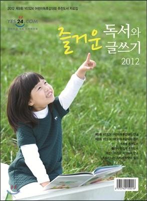 즐거운 독서와 글쓰기 (2012)