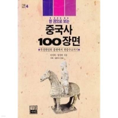 중국사 100장면