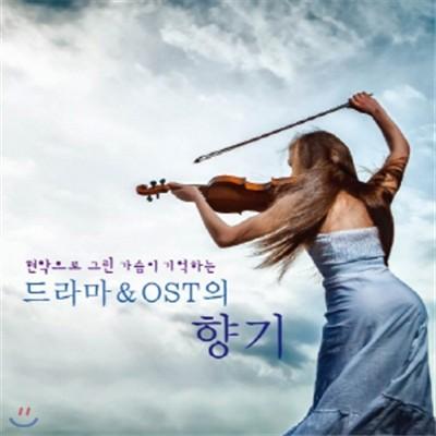 현악으로 그린 가슴이 기억하는 드라마 & OST의 향기