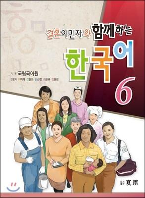 결혼이민자와 함께하는 한국어 6