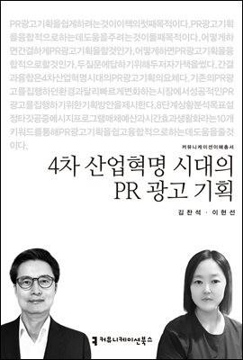 4차 산업혁명 시대의 PR 광고 기획 - 커뮤니케이션이해총서