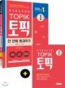 2020 한국어능력시험 TOPIK 토픽 1 한 번에 통과하기