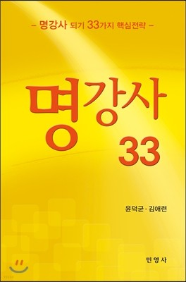 명강사 33