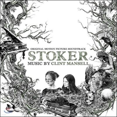 스토커 영화음악 (Stoker OST by Clint Mansell)