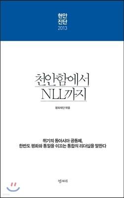 천안함에서 NLL 까지