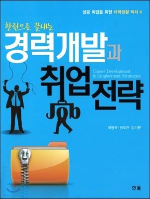 경력개발과 취업전략