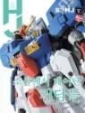 월간 HJ 2019년 12월호 (무료 체험판)