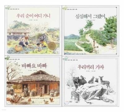 도토리 계절 그림책 시리즈(전4권) 봄,여름,가을,겨울 - 우리순이어디가니/심심해서그랬어/바빠요바빠/우리끼리가자