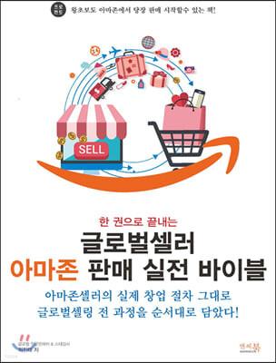 한 권으로 끝내는 글로벌셀러 아마존 판매 실전 바이블