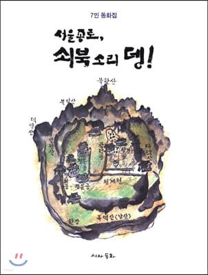 서울종로, 쇠북소리 뎅!