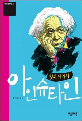 청소년평전 20 - 아인슈타인