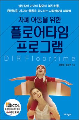 자폐 아동을 위한 플로어타임 프로그램