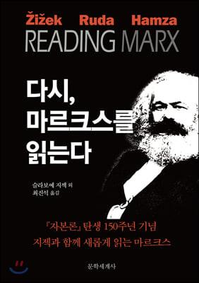 다시, 마르크스를 읽는다