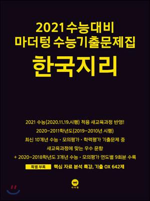 2021 수능대비 마더텅 수능기출문제집 한국지리 (2020년)